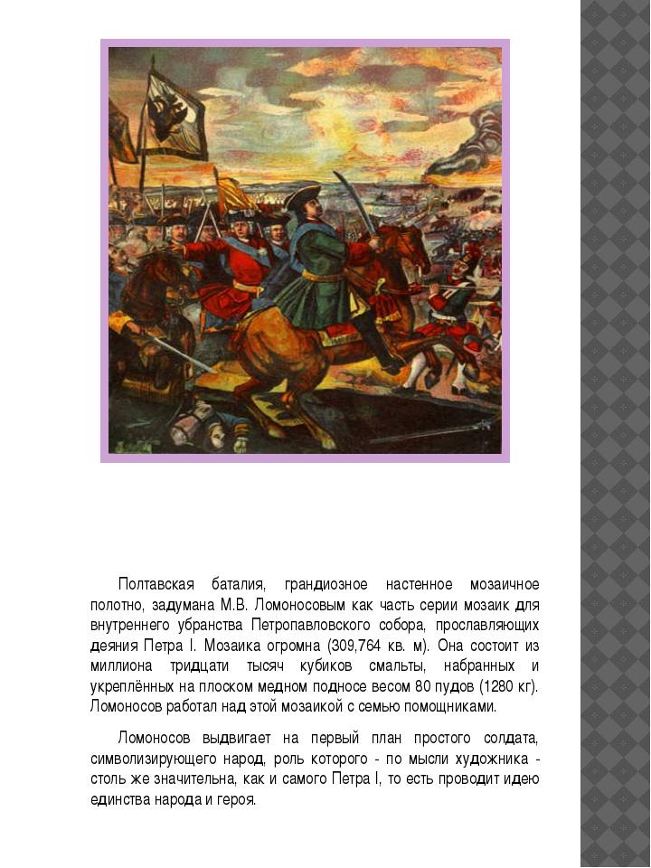 Полтавская баталия, грандиозное настенное мозаичное полотно, задумана М.В. Л...
