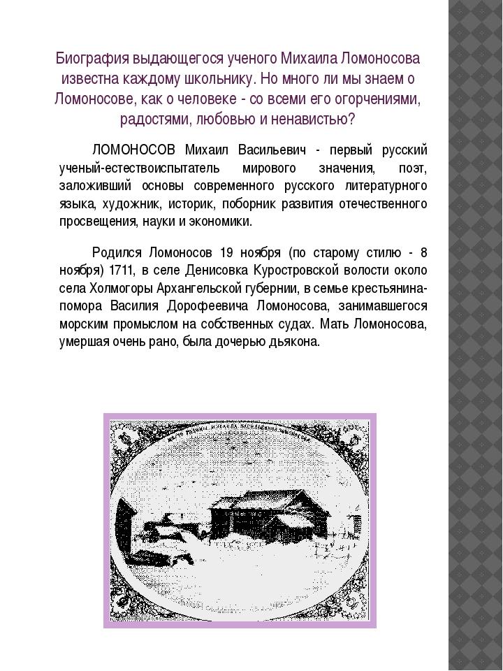 Биография выдающегося ученого Михаила Ломоносова известна каждому школьнику....