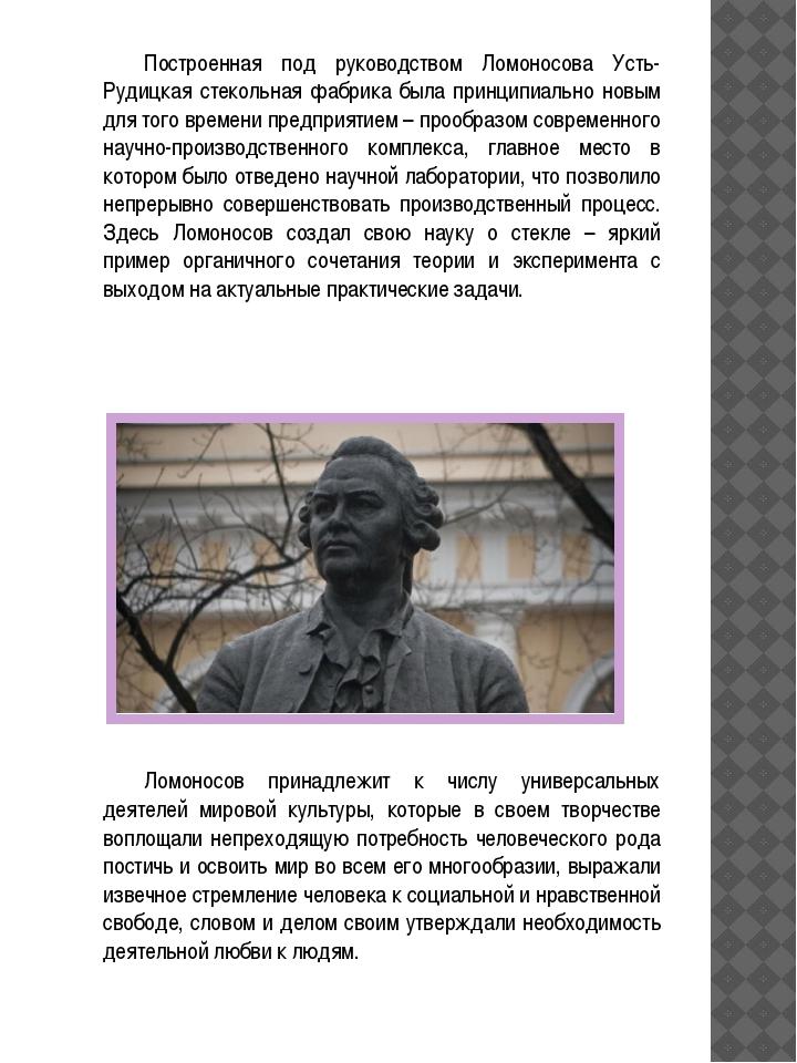 Построенная под руководством Ломоносова Усть-Рудицкая стекольная фабрика была...