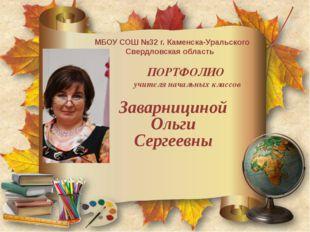 Заварнициной Ольги Сергеевны ПОРТФОЛИО учителя начальных классов МБОУ СОШ №32