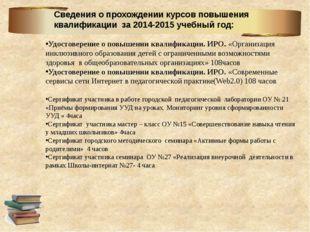 Удостоверение о повышении квалификации. ИРО. «Организация инклюзивного образ