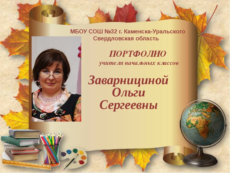 Заварнициной Ольги Сергеевны ПОРТФОЛИО учителя начальных классов МБОУ СОШ №32...
