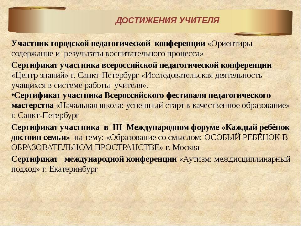 Участник городской педагогической конференции «Ориентиры содержание и резуль...