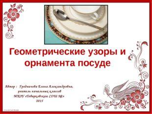 Геометрические узоры и орнамента посуде Автор : Гродничева Елена Александровн