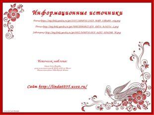 Информационные источники Рамка https://img-fotki.yandex.ru/get/15537/16969765