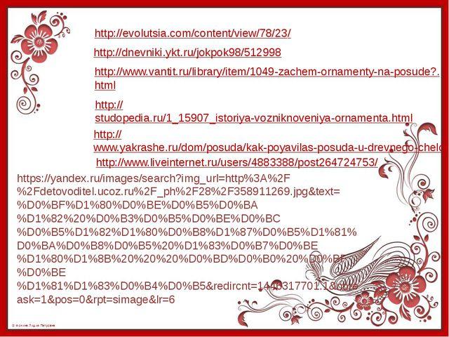 http://evolutsia.com/content/view/78/23/ http://dnevniki.ykt.ru/jokpok98/5129...