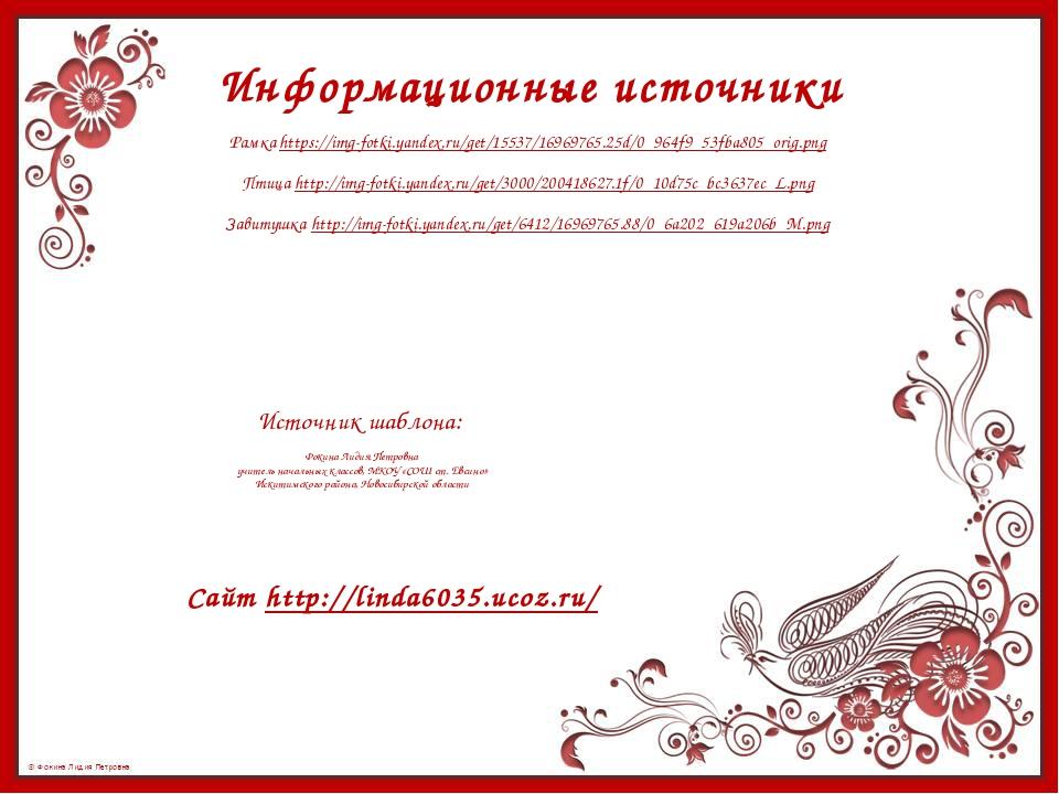 Информационные источники Рамка https://img-fotki.yandex.ru/get/15537/16969765...