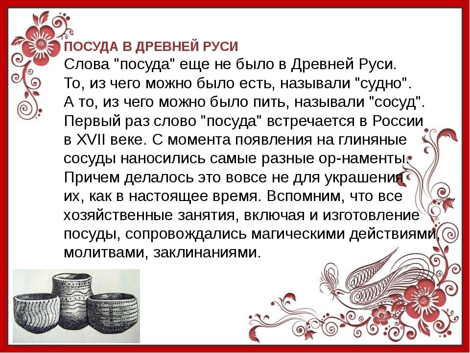 """ПОСУДА В ДРЕВНЕЙ РУСИ Слова """"посуда"""" еще не было в Древней Руси. То, из чего..."""