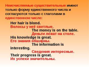 Неисчисляемые существительные имеют только форму единственного числа и соглас