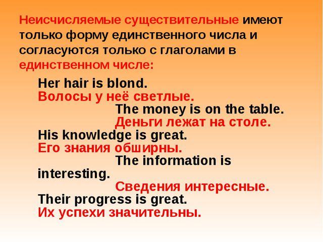 Неисчисляемые существительные имеют только форму единственного числа и соглас...