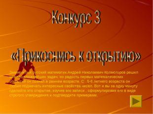 Знаменитый русский математик Андрей Николаевич Колмогоров решил немало сложне