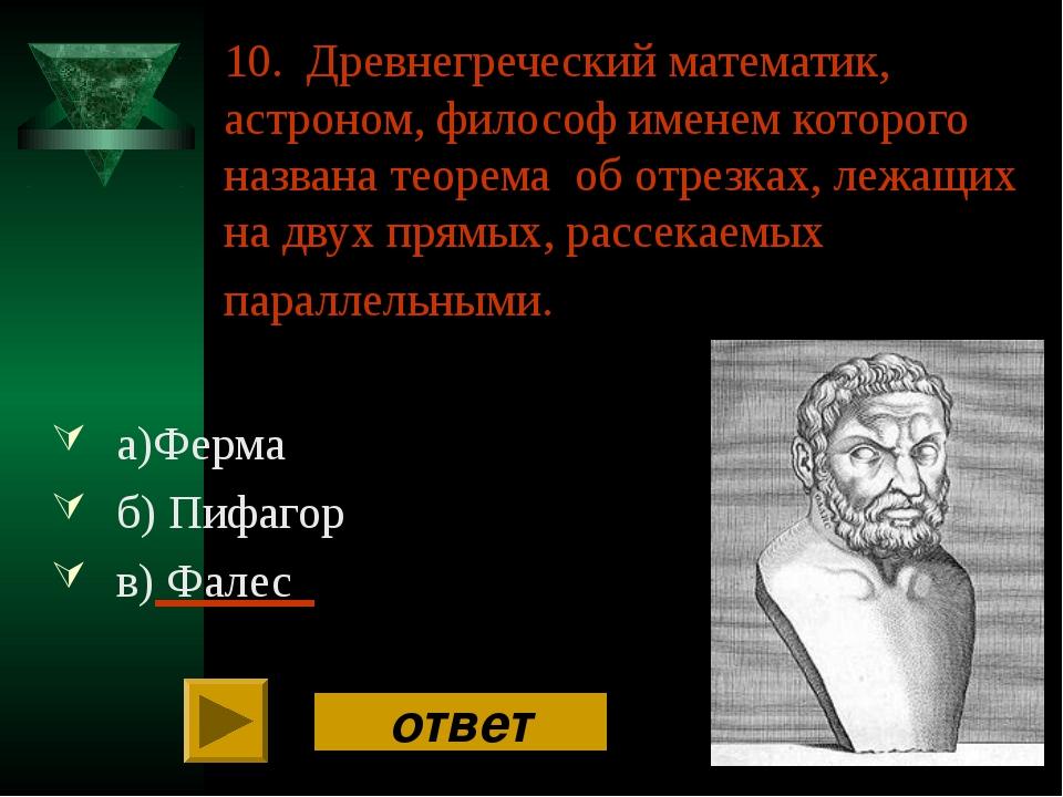 10. Древнегреческий математик, астроном, философ именем которого названа тео...