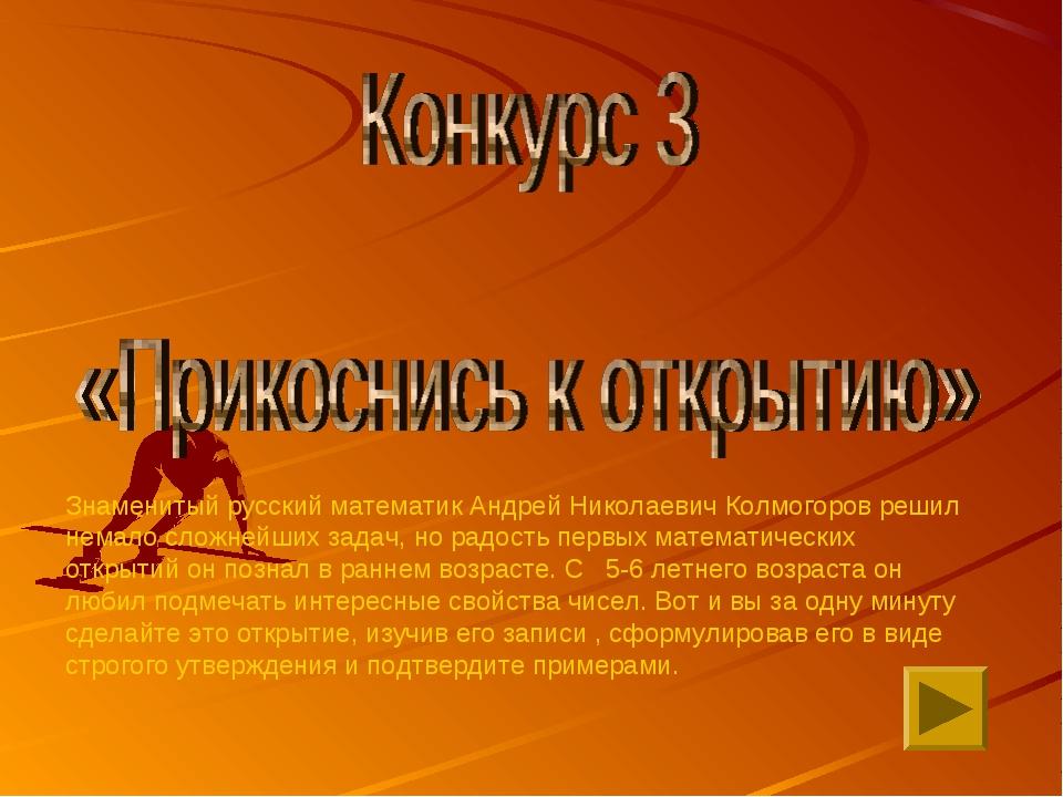 Знаменитый русский математик Андрей Николаевич Колмогоров решил немало сложне...