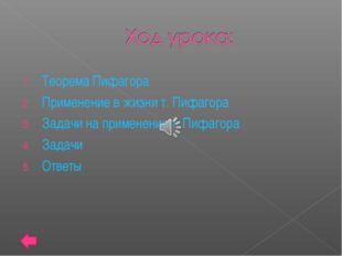 Теорема Пифагора Применение в жизни т. Пифагора Задачи на применение т. Пифаг
