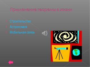 Строительство Астрономия Мобильная связь