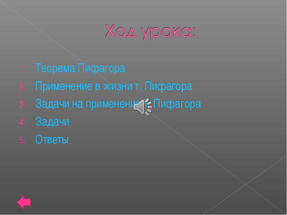 Теорема Пифагора Применение в жизни т. Пифагора Задачи на применение т. Пифаг...