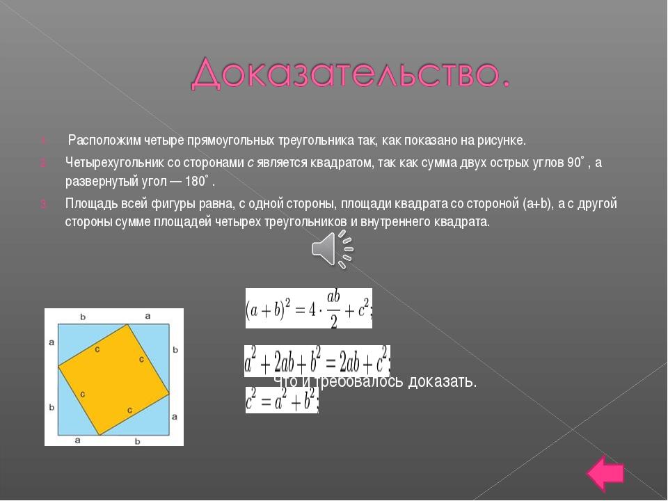 Расположим четыре прямоугольных треугольника так, как показано на рисунке. Ч...