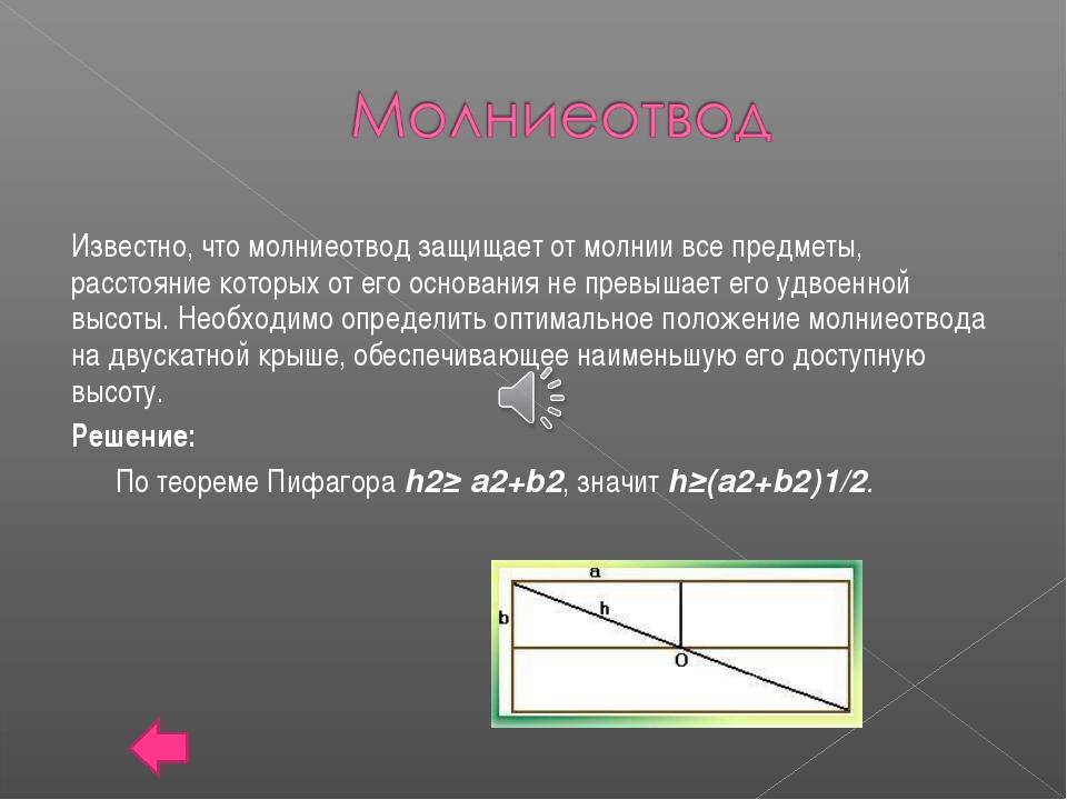 Известно, что молниеотвод защищает от молнии все предметы, расстояние которых...