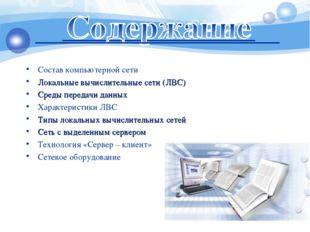 Состав компьютерной сети Локальные вычислительные сети (ЛВС) Среды передачи д
