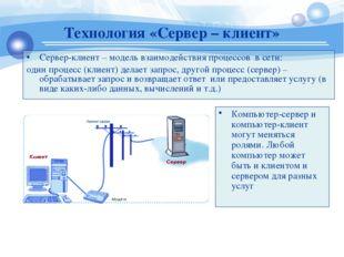 Сервер-клиент – модель взаимодействия процессов в сети: один процесс (клиент)