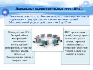 Локальные вычислительные сети (ЛВС) Локальная сеть – сеть, объединяющая компь