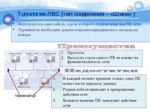 Используется один кабель, вдоль которого подключены все ПК сети. Терминатор н