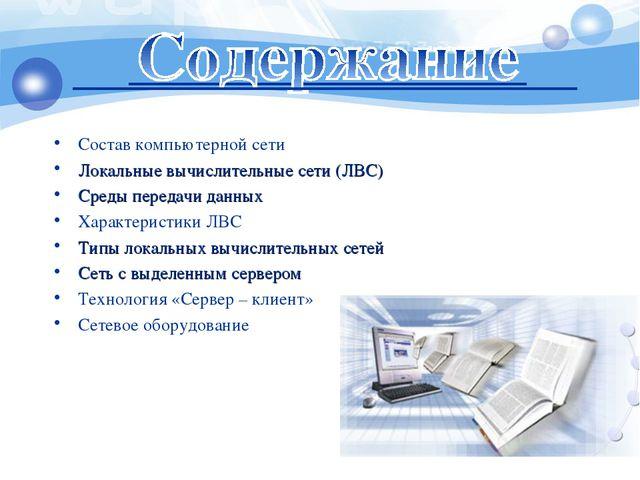 Состав компьютерной сети Локальные вычислительные сети (ЛВС) Среды передачи д...