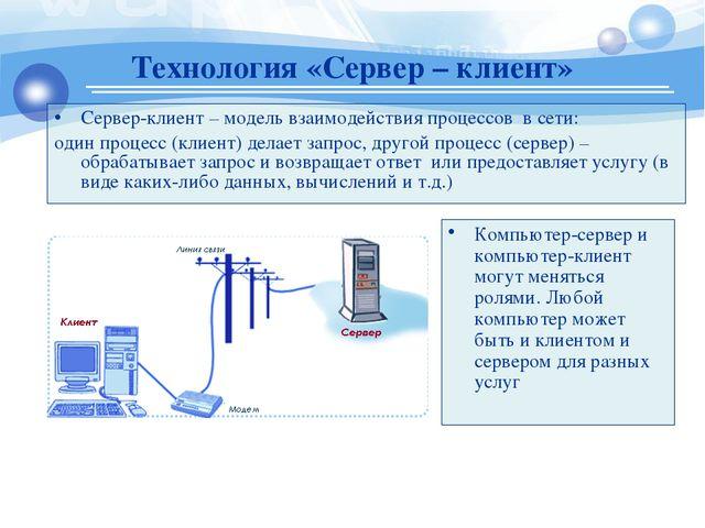 Сервер-клиент – модель взаимодействия процессов в сети: один процесс (клиент)...