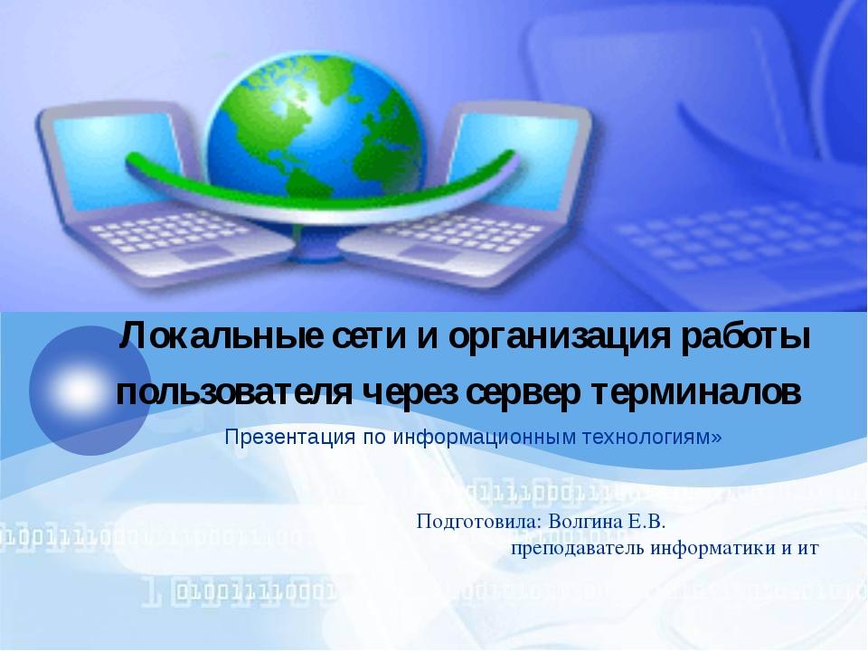Локальные сети и организация работы пользователя через сервер терминалов През...