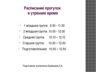 Расписание прогулок в утреннее время 1 младшая группа 9.30 - 11.30 2 младшая