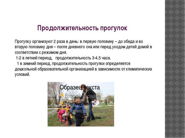 Продолжительность прогулок Прогулку организуют 2 раза в день: в первую полови...