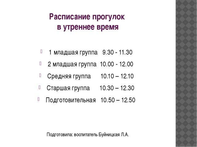 Расписание прогулок в утреннее время 1 младшая группа 9.30 - 11.30 2 младшая...