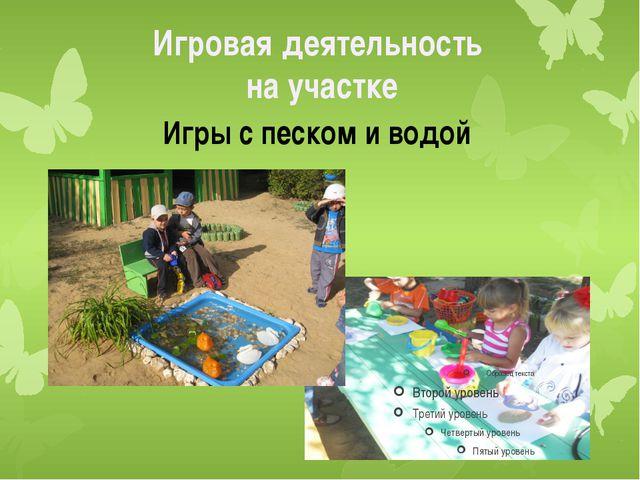 Игровая деятельность на участке Игры с песком и водой