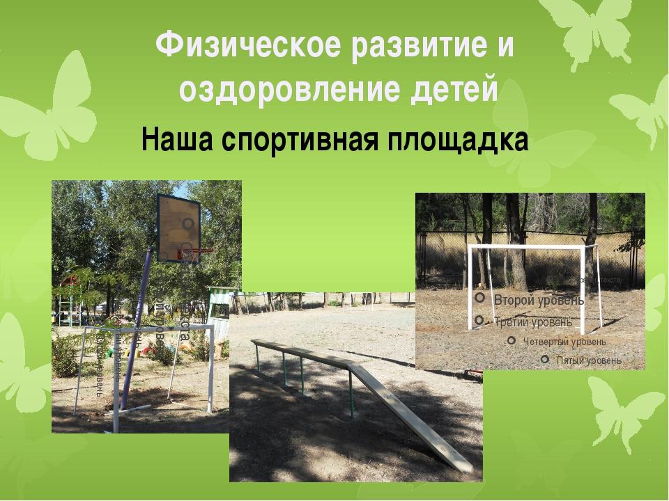 Физическое развитие и оздоровление детей Наша спортивная площадка
