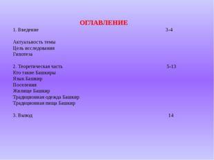 ОГЛАВЛЕНИЕ 1. Введение 3-4 Актуальность темы Цель исследования Гипотеза 2. Т