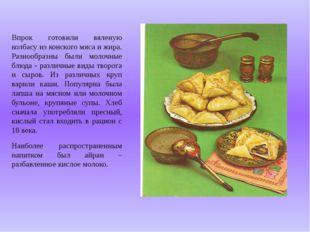 Впрок готовили вяленую колбасу из конского мяса и жира. Разнообразны были мол