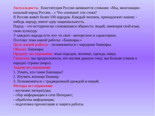 Актуальность: Конституция России начинается словами: «Мы, многонацио- нальный
