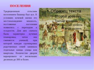 ПОСЕЛЕНИЯ Традиционным сельским поселением башкир был аул. В условиях кочевой