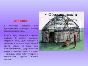 ЖИЛИЩЕ В условиях кочевого быта традиционным жилищем башкир была войлочная ю