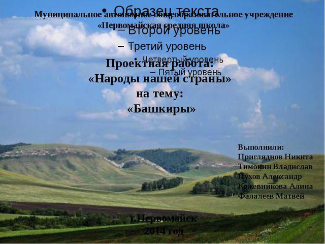 Муниципальное автономное общеобразовательное учреждение «Первомайская средняя...