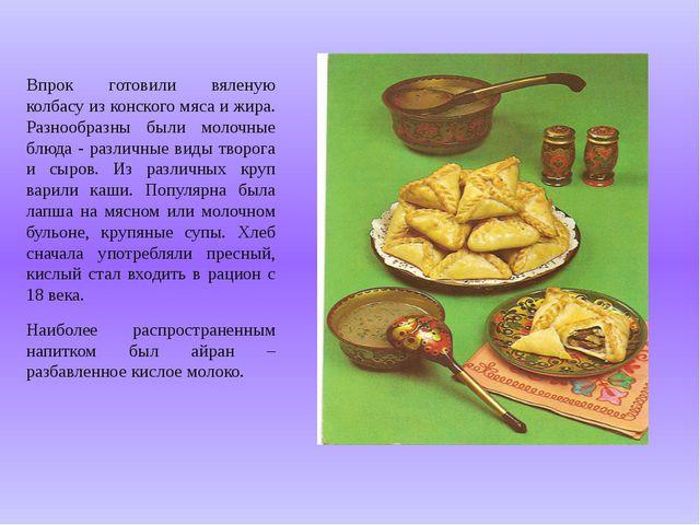 Впрок готовили вяленую колбасу из конского мяса и жира. Разнообразны были мол...
