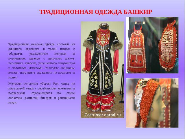 Традиционная женская одежда состояла из длинного отрезного в талии платья с о...