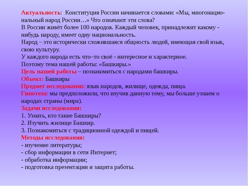 Актуальность: Конституция России начинается словами: «Мы, многонацио- нальный...