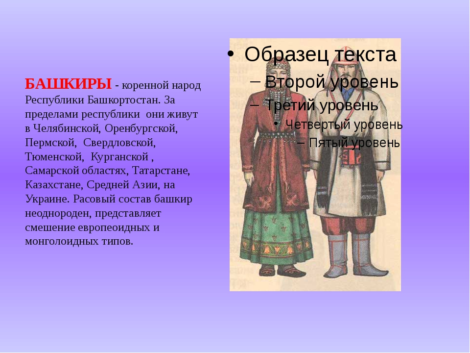 БАШКИРЫ - коренной народ Республики Башкортостан. За пределами республики они...