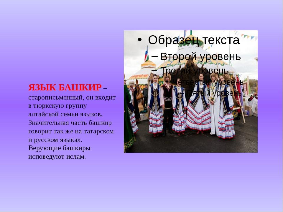 ЯЗЫК БАШКИР– старописьменный, он входит в тюркскую группу алтайской семьи яз...