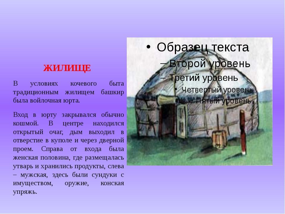 ЖИЛИЩЕ В условиях кочевого быта традиционным жилищем башкир была войлочная ю...