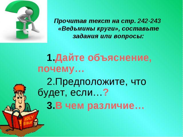 Прочитав текст на стр. 242-243 «Ведьмины круги», составьте задания или вопро...
