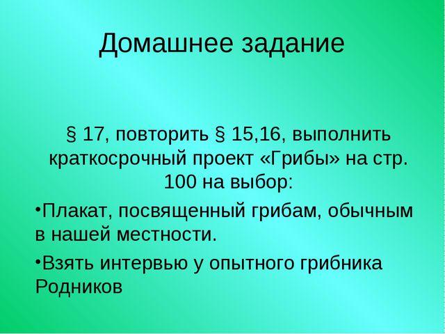 Домашнее задание § 17, повторить § 15,16, выполнить краткосрочный проект «Гри...