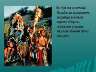 За 500 лет жестокой борьбы за выживание, индейцы все-таки сумели сберечь осн