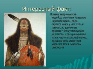 Интересный факт: Почему американские индейцы получили название «краснокожие»,
